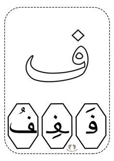 Didiyom tv   Çocuk Şarkıları ve Eğitim Tracing Worksheets, Alphabet Worksheets, Kindergarten Worksheets, Arabic Alphabet Letters, Arabic Alphabet For Kids, Ramadan Crafts, Islam For Kids, Arabic Lessons, Learning Arabic
