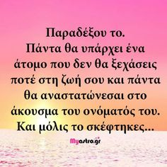 Feeling Loved Quotes, Love Quotes, Greek Quotes, So True, Lyrics, How Are You Feeling, Letters, Thoughts, Feelings