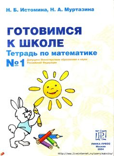 Gotovimsya_k_shkole_tetrad_po_matematike_page_02 (512x700, 231Kb) Worksheets, Children, Kids, Leo, Language, Study, Teaching, Education, School