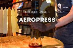 Инструкция по завариванию свежеобжаренного кофе при помощи Аэропресса. Купить Аэропресс