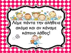 September Crafts, Class Rules, Diy And Crafts, Education, School, Paper, Greek, Blog, Kids