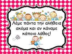Δημιουργίες από καρδιάς...: Κανόνες τάξης September Crafts, Class Rules, Diy And Crafts, Education, School, Paper, Greek, Blog, Kids