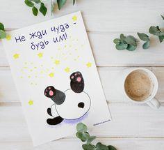 "Watercolor postcard Don't wait miracle be it - panda and stars.  Акварельная открытка ""Не жди чуда будь им"" - панда и звезды #watercolor #illustration #painting #drawing #lalaluart #lalaluart_postcards #postcards #design #открытка #акварель #рисование #panda #stars #miracle #чудо #звезды  #панда #звезда"