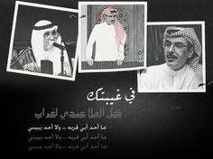 قصائد بدر بن عبدالمحسن - بحث Google