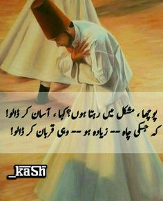 You are in the right place about Poetry quotes Here we offer you the most beautiful pictures about the Poetry for him you are looking for. When you examine the part of the picture you can get the mass Urdu Funny Poetry, Poetry Quotes In Urdu, Best Urdu Poetry Images, Urdu Poetry Romantic, Love Poetry Urdu, Nice Poetry, Soul Poetry, Poetry Feelings, Image Poetry