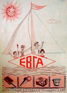 ΕΒΓΑ // Vintage reclam