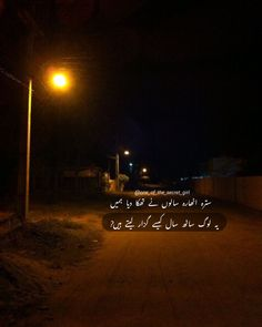 Feeling Broken Quotes, Writing Quotes, Touching You, Urdu Quotes, Urdu Poetry, It Hurts, Neon Signs, Deep, Feelings