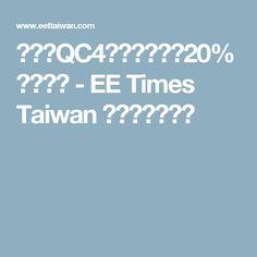 新一代QC4快充技術提升20%充電速度 - EE Times Taiwan 電子工程專輯網