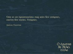 Greek Quotes, Beauty Essentials, Food For Thought, Inspire Me, How Are You Feeling, Thoughts, Feelings, Words, Life
