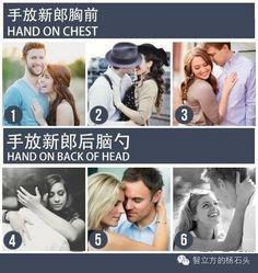 情侣照怎么拍?史上最全的双人pose大全