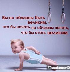 #ВДОХНОВЕНИЕ_FREEDANCE40   Как важно сделать первый шаг на пути к своей Мечте! На пути к Совершенству!  #freedance40 #obninsk #урокитанцев #ТанцевальныйЦентр #хипхоптанцы #танецногами #танцыхип #учитьтанец #танцыофициальныйсайт #пошаговыетанцы #танцымужу #танецживотафото