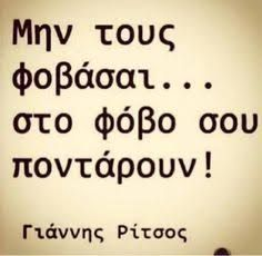 Μην τους φοβάσαι.........στο φόβο σου ποντάρουν!!!!!........ Unique Quotes, Clever Quotes, Meaningful Quotes, Great Quotes, Inspirational Quotes, Funny Greek Quotes, Silly Quotes, Life Quotes, Cool Words