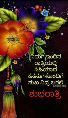 👏ಶುಭಾಶಯಗಳು - Khushi Raj ನಿಮಗೆ ಇಂದಿನ ರಾತ್ರಿಯಲ್ಲಿ ಸಿಹಿಯಾದ ಕನಸುಗಳೊಂದಿಗೆ ಸುಖ ನಿದ್ರೆ ಬರಲಿ ಶುಭರಾತ್ರಿ  - ShareChat Good Night Messages, Good Night Quotes, Love Quotes, Morning Greetings Quotes, Morning Quotes, Goid Night, In Kannada, Good Morning, Jokes