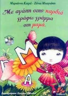 ΓΙΟΡΤΗ ΤΗΣ ΜΗΤΕΡΑΣ. Mothers Day Book, Happy Mothers, Spring Crafts, School Projects, Christmas Ornaments, Disney Princess, Holiday Decor, Blog, Father