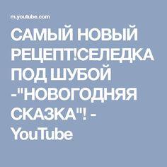 """САМЫЙ НОВЫЙ РЕЦЕПТ!СЕЛЕДКА ПОД ШУБОЙ -""""НОВОГОДНЯЯ СКАЗКА""""! - YouTube"""