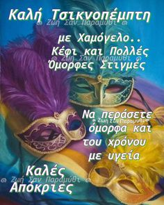 Greek Quotes, Appliques, Sunglasses, Riveting, Wall Lamps, Embroidered Patch, Shades, Wayfarer Sunglasses, Eye Glasses