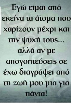 Greek Quotes, Deep Thoughts, Cool Words, Picture Video, Thats Not My, Inspirational Quotes, Advice, Videos, Pictures