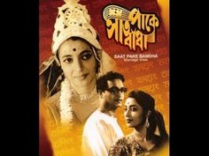Kolkata Bangla movie sat pake bada sada kalo HD Kolkata, Hd Video, Vows, Youtube, Movies, Films, Hd Movies, Cinema, Movie