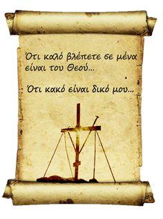 Η πίστη είναι πράξεις... όχι μόνο ωραία λόγια για την αγάπη, την ταπείνωση, την καλοσύνη, την υπομονή, την προσφορά.