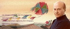 Kai, Greek Quotes, Art Projects, Poetry, Baseball Cards, Words, Inspiration, Syria, Google