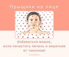 Как избавиться от прыщей на лице и спине. Эффективное средство от прыщей. 100% натуральный подход.  #здоровье #диета #правильное_питание #медицина #очищение #россия #питер #центр_соколинского