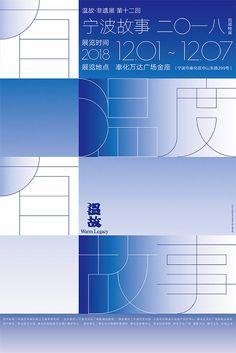 中国海报速递(四九) Chinese Poster Express Vol.49 - AD518.com - 最设计 Creative Poster Design, Creative Posters, Graphic Design Posters, Graphic Design Typography, Branding Design, Ads Creative, Plane Design, Web Design, Layout Design