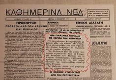 """Σχετικά με την τραγωδία του #Κορωπίου (8-9 Οκτωβρίου 1944). Αλήθειες, μυθεύματα και """"ιστορικά ψέματα"""". ____________________ Γράφει ο Θωμάς Πρόφης http://fractalart.gr/korwpi-1944/"""