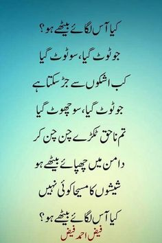 Poetry Images on multiple topics such as sad poetry, broken heart poetry and love poetry images .You can also find some ghazal poetry images Urdu Funny Poetry, Poetry Quotes In Urdu, Urdu Poetry Romantic, Love Poetry Urdu, Quotations, Urdu Quotes, Iqbal Poetry In Urdu, Qoutes, Nice Poetry