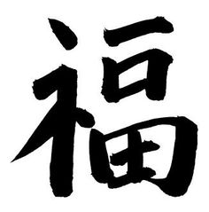 Chinese symbol for good luck/ good fortune