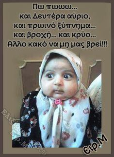 Funny Babies, Cute Babies, Funny Greek, Good Morning Greetings, Greek Quotes, Kids Education, Kids And Parenting, Funny Images, Picture Video