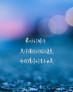 Self Esteem Quotes, Chinese Quotes, Love You, My Love, Morning Quotes, Positive Thoughts, Law Of Attraction, Me Quotes, Encouragement