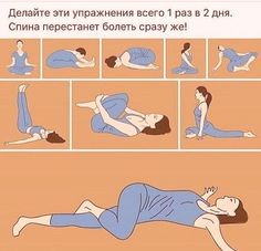 Полезные Советы ➯ Домашние Хитрости — Картинки из тем | OK.RU Fitness Workout For Women, Yoga Fitness, Health Fitness, Jnana Yoga, Sports Therapy, Vie Motivation, Stretching Exercises, Workout Videos, How To Stay Healthy