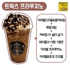 Cafe Menu, Beverages, Drinks, Coffee Recipes, Korean Food, Food Menu, Recipe Collection, Food And Drink, Cooking Recipes
