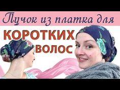 Как красиво завязать платок на голове, если у Вас короткие волосы.Пучок из платка для коротких волос - YouTube