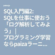SQL入門編2: SQLを仕事に使おう「ログ解析してみよう」 | プログラミング学習ならpaizaラーニング