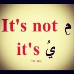 funny arabic quotes humor ~ funny arabic quotes & funny arabic quotes jokes & funny arabic quotes lol & funny arabic quotes fun & funny arabic quotes humor & funny arabic quotes haha & funny arabic quotes in english & funny arabic quotes videos Arabic Memes, Arabic Funny, Funny Arabic Quotes, Funny Quotes, Hindi Quotes, Learn Arabic Alphabet, Learn Arabic Online, Arabic Lessons, Learning Arabic