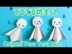 梅雨の折り紙 てるてる坊主2の作り方音声解説付☆Origami teruterubozu tutorial 6月の飾り - YouTube