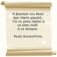 Big Words, Orthodox Christianity, Religion, Wisdom, Faith, Sayings, Quotes, Quotations, Great Words