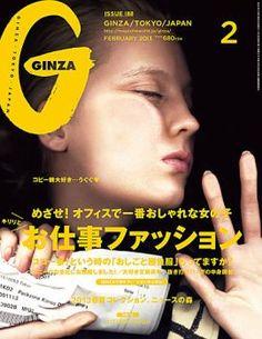 GINZA(ギンザ) No.201302 (2013年01月12日発売)