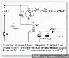 Electronics Engineering Projects, Electronic Circuit Projects, Electronic Engineering, Diy Electronics, Joule Thief, Audio Amplifier, Circuit Diagram, Arduino, Physics
