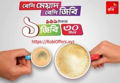 More GB More Period Offer Only on Robi Internet Offers, Internet Packages, Job Circular, Period
