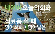 식료품 살 때 영어회화 (8/22 월) 네이버오늘의영어회화 영어발음 by 마스터메이슨
