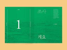 (주)디자인인트로 » 경기민속조사보고서 2종 Booklet Design, Book Design Layout, Print Layout, Brochure Design, Page Design, Portfolio Web Design, Portfolio Layout, Editorial Layout, Editorial Design