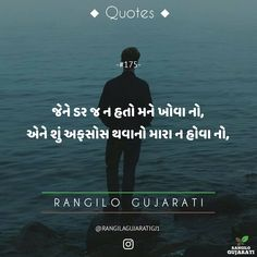 Life Quotes For Girls, Sad Girl Quotes, Good Life Quotes, Hindi Quotes, Quotations, Father Daughter Love Quotes, Gujarati Quotes, Krishna Quotes, Life Lesson Quotes
