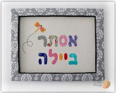 Personalized Bat Mitzvah Gift, Hebrew Name Sign, Jewish Name, Jewish Gift Customized Gift For Girl Baby Girl Girl Nursery Wall Art Dragonfly  #giftforteengirl  #giftforgirl  #personalizedgift  #hebrewnamesign  #Hebrewnamegift  #newbabygift  #newbabygift  #babyshower  #babygirl  #Jewishbabygift  #personalizedwallartkids  #kidsnamesign  #jewishbaby  #hebrewnamegift  #personalizedjewishgift  #jewish_wins  #twins  #giftfortwins  #chicmango