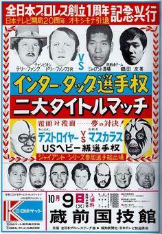 All Japan Pro Wrestling, Japanese Wrestling, Retro Ads, Vintage Ads, Wrestling Posters, Sport Of Kings, Typo Logo, School Posters, Professional Wrestling