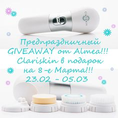 Will try today : GIVEAWAY от Almea !