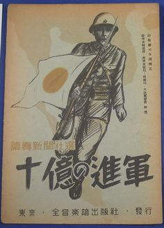 "1942 Japanese Military Song Score ""March of a billion people""  / vintage antique old card japan military - Japan War Art"