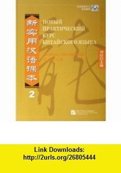 New Practical Chinese Reader 2 A Workbook Paperback 9787561917596