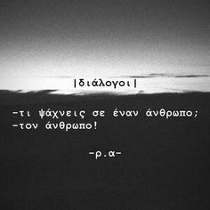 Sweet Quotes, Me Quotes, Wise Words, Greek, Messages, Thoughts, Love, Sayings, Boyfriend